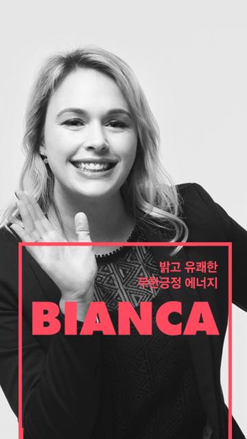 밝고 유쾌한 무한긍정 에너지 Bianca