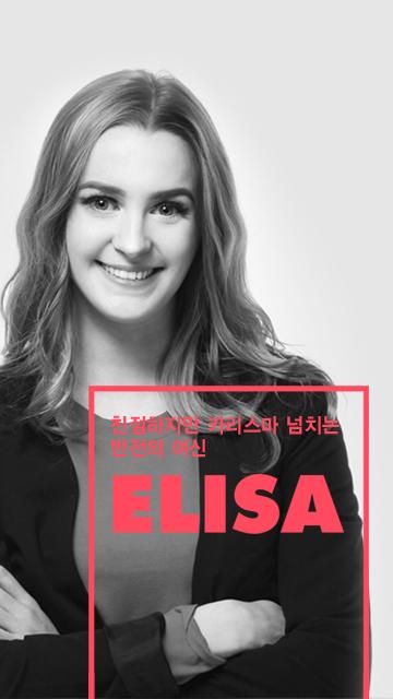 친절하지만 카리스마 넘치는 강사 Elisa