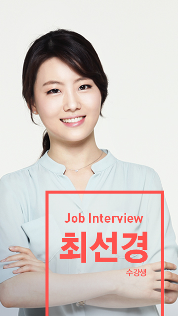 [최선경님] 외국계 취업을 준비한다면 꼭 선택하세요