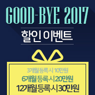 GOOD BYE 2017 연말 할인 이벤트