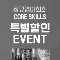 정규 영어회화 Core Skills - 특별할인 이벤트