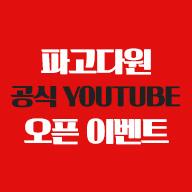 공식 YouTube 오픈 이벤트