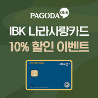 IBK 나라사랑카드 10%할인이뼨트