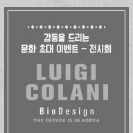 문화초대 이벤트-LUIGI COLANI