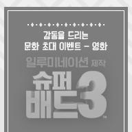 문화초대 이벤트 - 슈퍼배드 3
